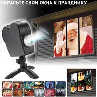 Проектор на окно Star Shower Window Projector 12 мини фильмов