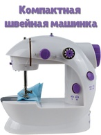 Швейная машина MINI SEWING MACHINE SM-202A